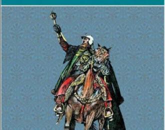 Книга «Битва под Конотопом» - Бабулин И.Б.