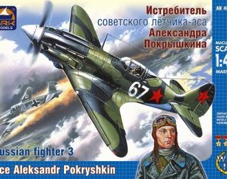 Сборная модель Советский истребитель-перехватчик МиГ-3 (самолет Александра Покрышкина)