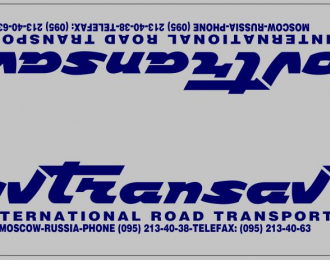 Набор декалей Sovtransavto для МАЗ-93971 (вариант 3) (100х290), синий