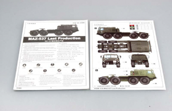 Сборная модель МАЗ-537 тягач