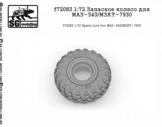 Запасное колесо для МАЗ-543/МЗКТ-7930
