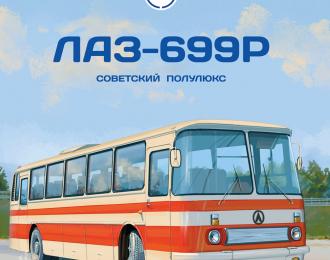 ЛАЗ-699Р, Наши автобусы 15
