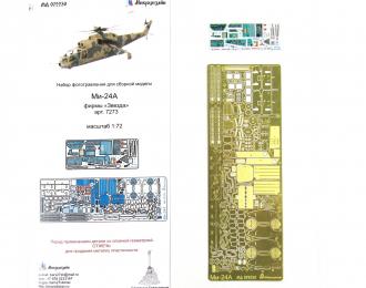 """Набор цветного фототравления для вертолёта """"Крокодил"""" (Звезда) , цветные приборные доски"""