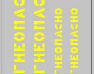 Набор декалей Надписи Огнеопасно,желтые