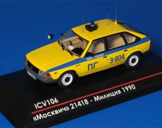 МОСКВИЧ 21418 Милиция Патруль (1990), желтый