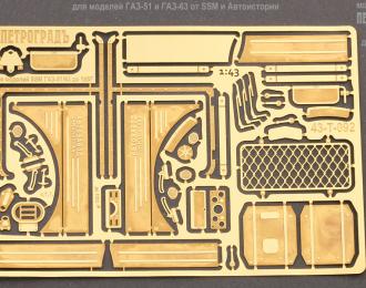 Фототравление Горький-51/63 1953-1957 г.г., только для SSM и Автоистории (расширенный набор)