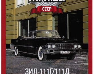 Журнал Автолегенды СССР 29 - ЗИL-111Г/111Д
