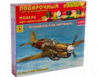 """Сборная модель истребитель Р-40Е """"Киттихаук"""" (подарочный набор)"""