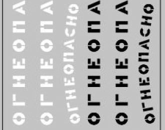 Набор декалей Надписи Огнеопасно,белый/черные