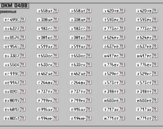 Набор декалей Номерные знаки России Томская область (100х70)