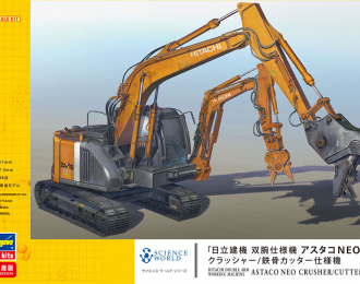 Сборная модель Экскаватор Hitachi Astaco Neo Crusher, Cutter