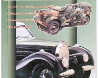 Журнал Автомобильный Моделизм 8/2001