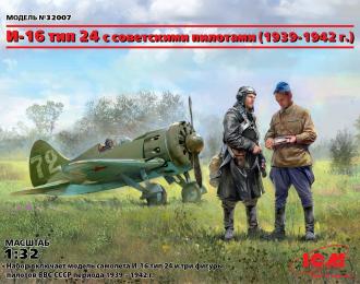 Сборная модель И-16 тип 24 с советскими пилотами (1939-1942 г.)
