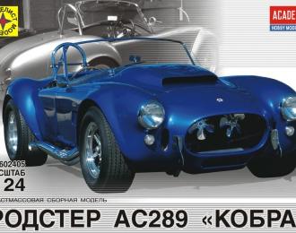 """Сборная модель родстер АС289 """"Cobra"""""""