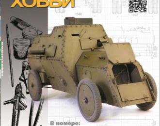 Журнал М-Хобби № 10/2021