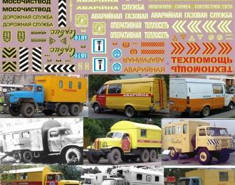 Набор декалей Аварийные и ремонтные, 190х80