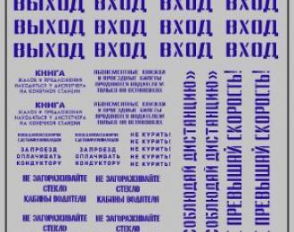 Набор декалей надписи,указатели для общественного транспорта синий