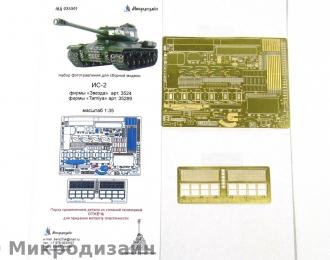 Фототравление Советский тяжелый танк ИС-2