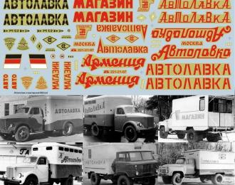 Набор декалей АВТОЛАВКИ, 190х80