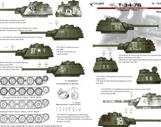 Декаль Советский средний танк Т-34 1943г. Часть 1