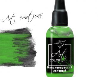Краска акриловая Art Color Наполеоновский зеленый (Napoleonic green)