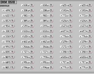 Набор декалей Номерные знаки России Ханты-Мансийский автономный округ — Югра (100х70)