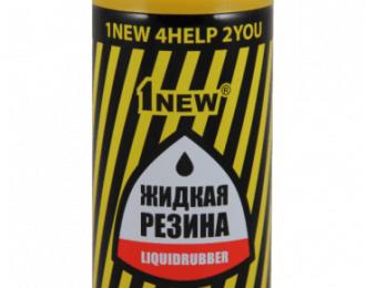 Жидкая резина аэрозоль Желтая 400 мл (в баллоне)