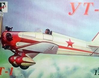 Сборная модель Советский учебно-тренировочный самолёт УТ-1