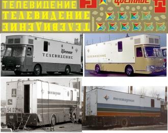 """Набор декалей для Ликинский автобус 5931 """"телевидение"""", 190х80"""