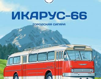 IKARUS-66, Наши автобусы 6