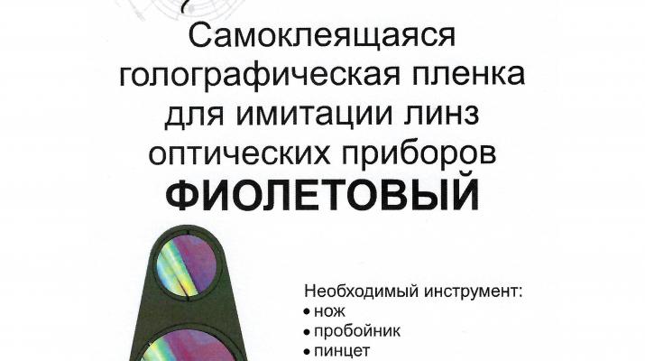 Голографическая плёнка для имитации линз оптических приборов (фиолетовый)