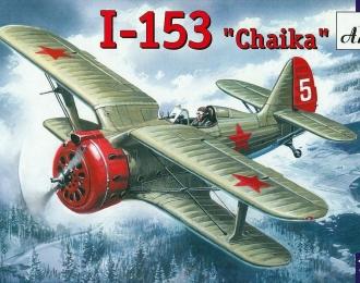 Сборная модель Советский истребитель И-153 Чайка