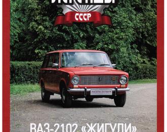 Журнал Автолегенды СССР 14 - Волжский автомобиль 2102 Жигули