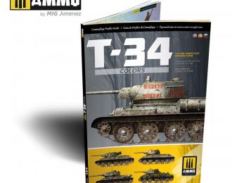 """Книга """"Цвета Т-34. Камуфляжные узоры танков Т-34 во Второй мировой войне"""" (Многоязычная) / T-34 Colors. T-34 Tank Camouflage Patterns in WWII (Multilingual)"""