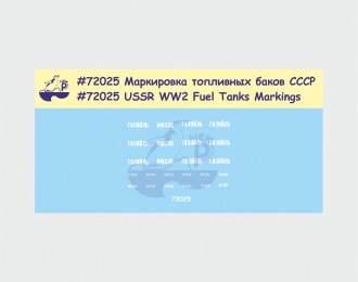 Декаль Маркировка советских танковых топливных баков Танки ИС-2, ИС-3, самоходные установки ИСУ и др.