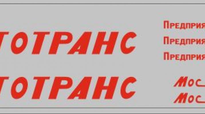 Набор декалей Мосавтотранс для IKARUS (вариант 1), красный (200х30)