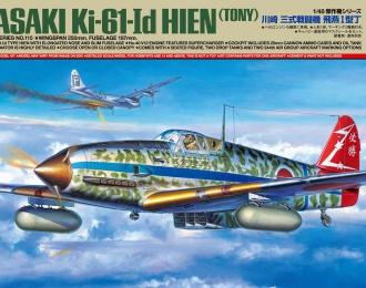 Сборная модель Японский истребитель Kawasaki Ki-61-Id Hien (Tony)