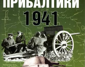 Книга «Оборона Прибалтики. 1941» - Статюк И.