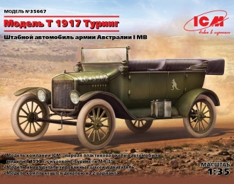 Сборная модель Model T 1917 Touring WWI Australian Army Staff Car