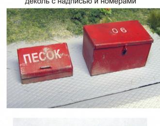 Фототравление Ящик аэродромый технический и ящик с песком