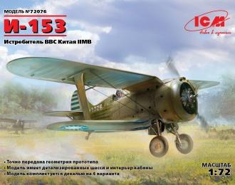 Сборная модель I-153 WWII China Guomindang AF Fighter