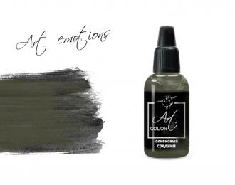Краска акриловая Art Color Оливковый средний (Olive Medium)