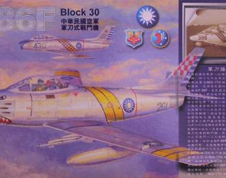 Сборная модель F-86F Block 30