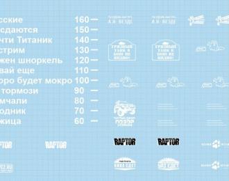Набор Внедорожных декалей №2