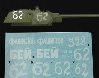 Декаль Советский средний танк Т-34 1941г. Часть 1 Бои на главном направлении