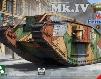 Сборная модель Британский тяжелый танк Mk.IV 2 в 1( Спецвыпуск с новой декалью и наборными рабочими гусеницами)