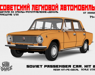 Сборная модель Советский легковой автомобиль модели 21011