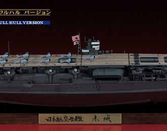 Сборная модель Корабль IJN Aircraft Carrier Akagi Full Hull