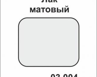 Матовый Лак