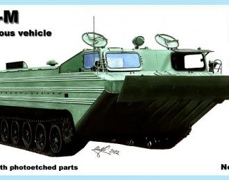 Сборная модель Советский плавающий транспортер ПТС-М